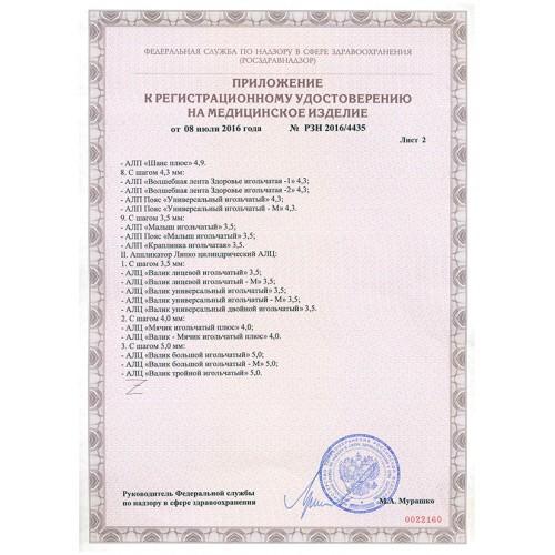 Приложение к регистрационному удостоверению на медицинское изделие АПЛ 1