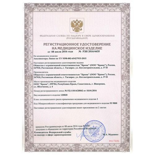 Регистрационное удостоверение на медицинское изделие АПЛ